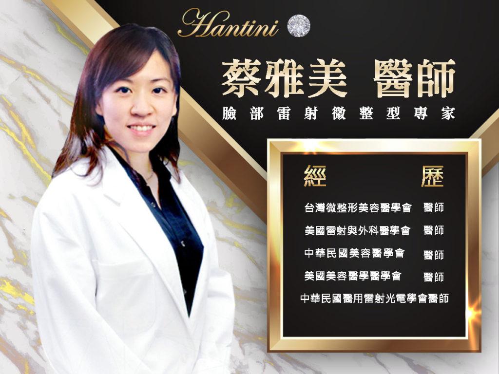蔡雅美 醫師