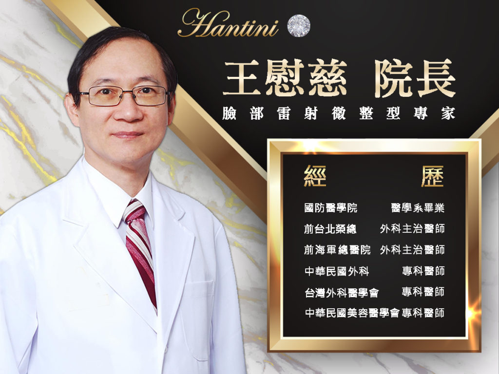 王慰慈 醫師